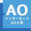インターネットAO入学